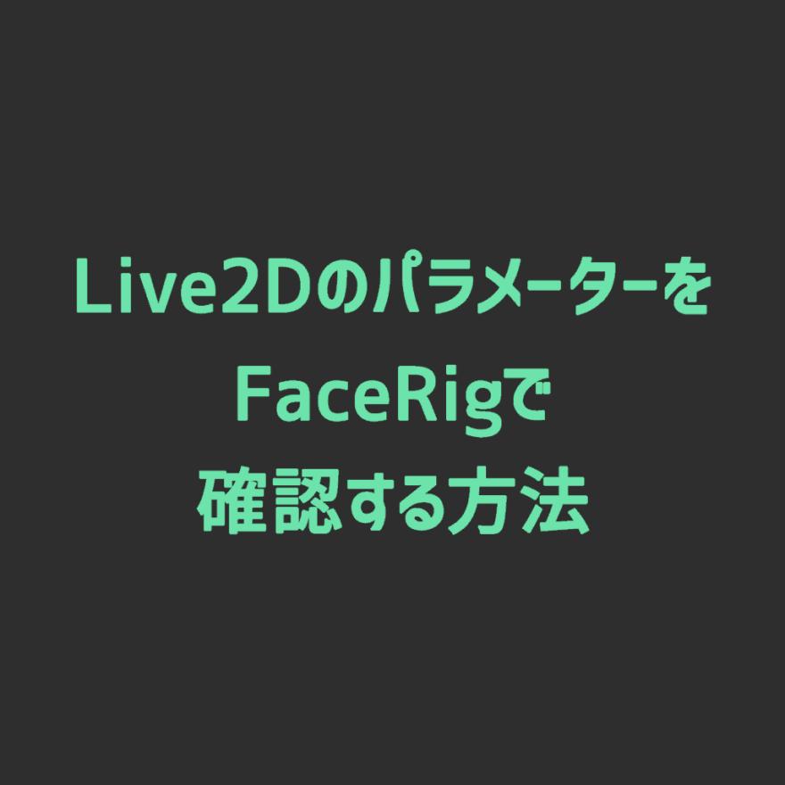 facerig-live2d-paramter-check