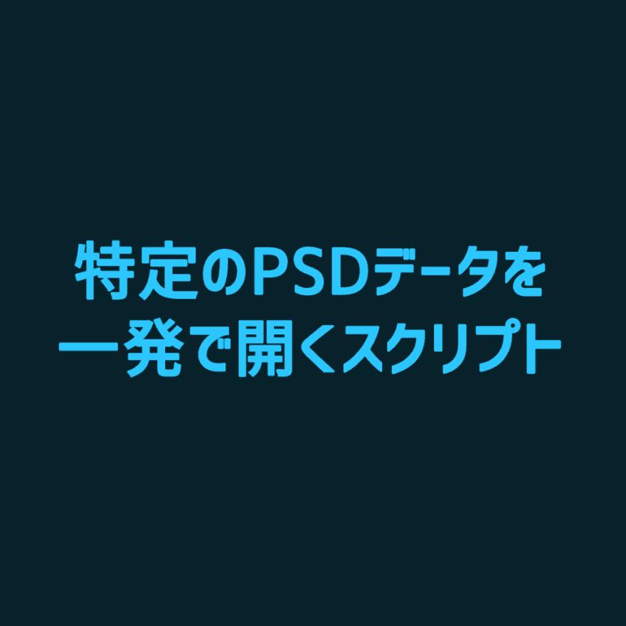 photoshop-openSpecificFile
