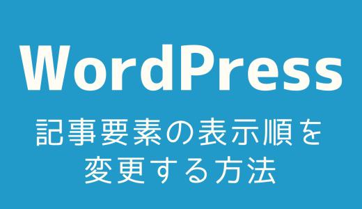 【WordPress】<JIN専用>記事要素の表示順を変更する方法