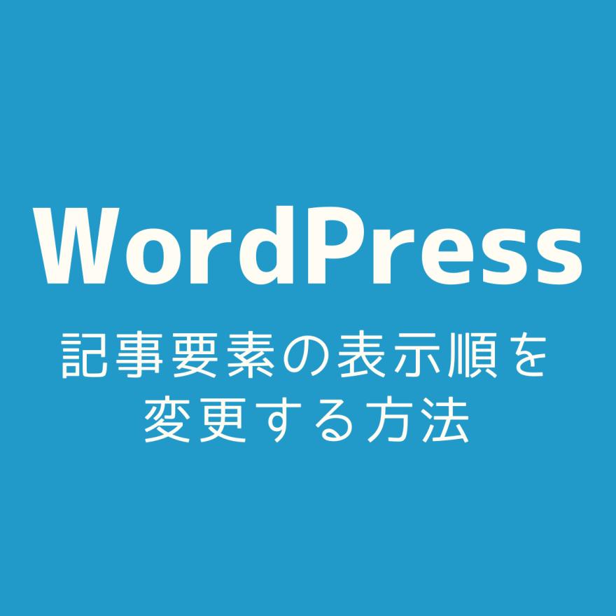 wordpress-order-article-elements