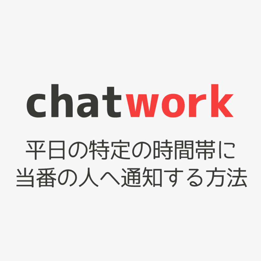 chatwork-notify-duty
