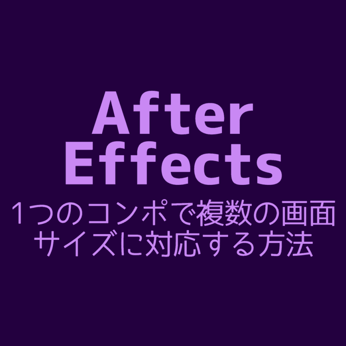 aftereffects-selected-comps-changer