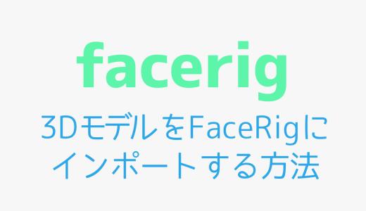 【VRoid】3Dモデル(.vrm)をFaceRigにインポートする方法