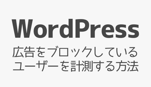 【WordPress】広告をブロックしているユーザーを計測する方法