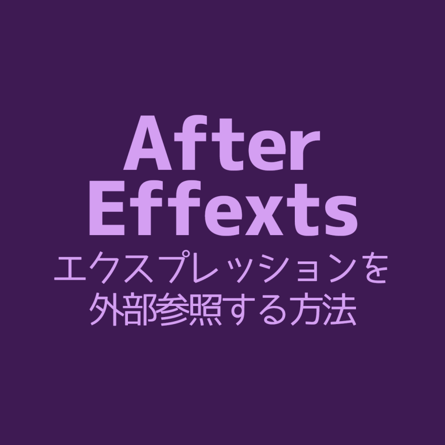 afterefects-externally-reference-expressions