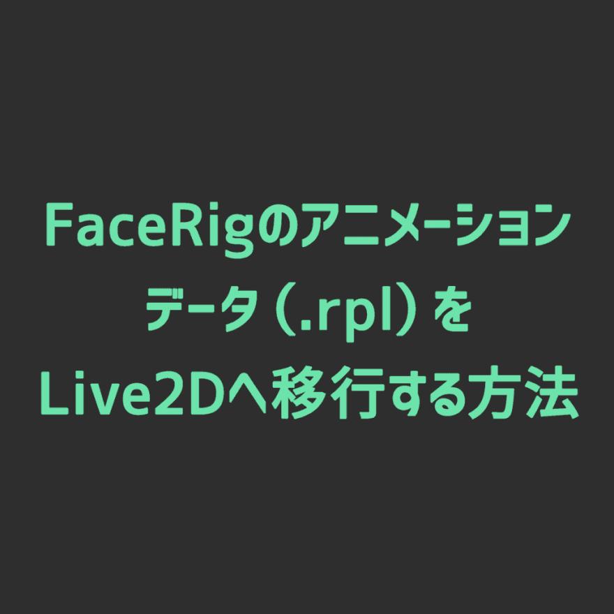 facerig-rpl-to-live2d-motio3Json