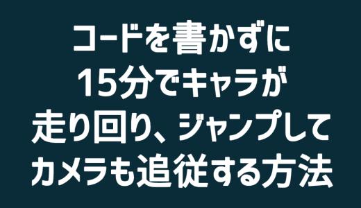 【Unity】コードを書かずに15分でキャラが走り回り、ジャンプしてカメラも追従する方法