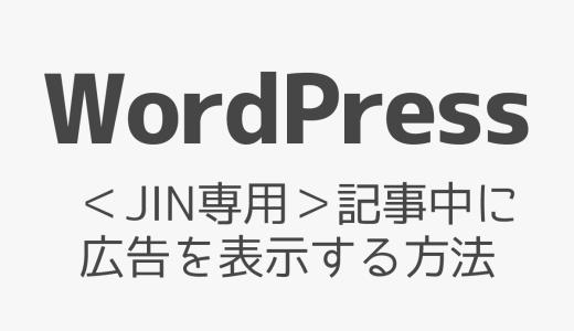【WordPress】<JIN専用>記事中に広告を表示する方法