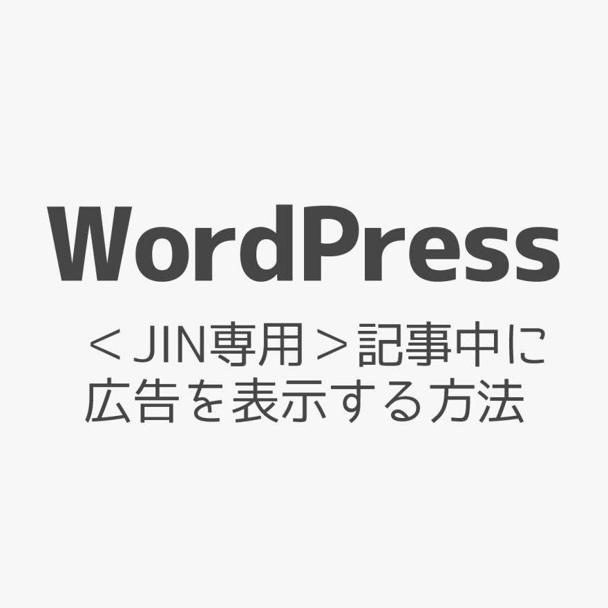wordpress-jin-add-ad-h2