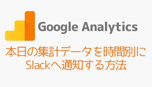 【Google Analytics】本日の集計データを時間別にSlackへ通知する方法