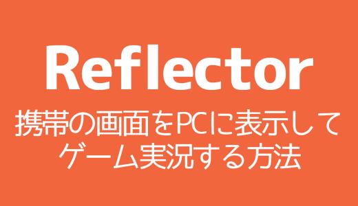 【Reflector】携帯の画面をPCに表示してゲーム実況する方法