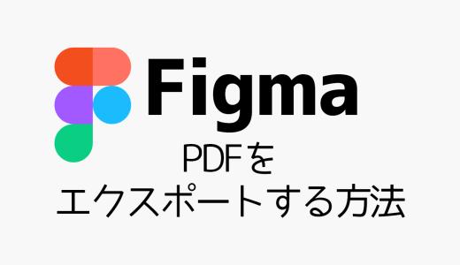 【Figma】PDFをエクスポートする方法