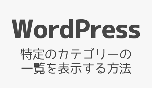 【WordPress】特定のカテゴリーの記事を自動生成して表示するリスト方法