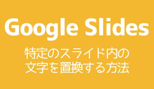 【GoogleSlides】特定のスライド内の文字を置換する方法