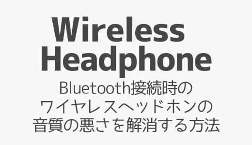 【PC】Bluetooth接続時のワイヤレスヘッドホンの音質の悪さを解消する方法