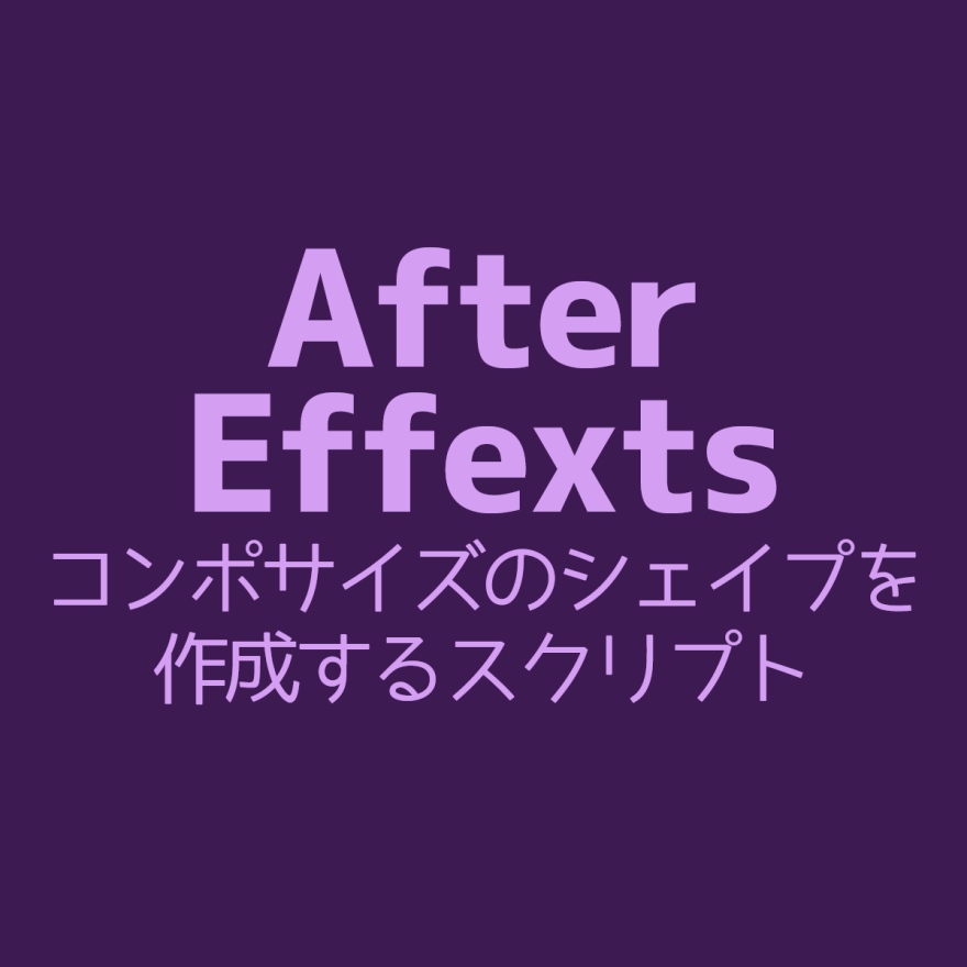 aftereffects-create-custom-shape