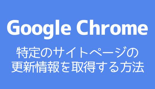 【GoogleChrome】特定のサイトページの更新情報を取得する方法