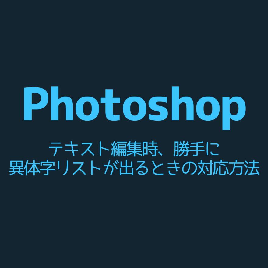 photoshop-variant-list