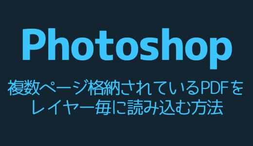 【Photoshop】複数ページ格納されているPDFをレイヤー毎に読み込むスクリプト