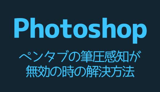 【Photoshop】ペンタブの筆圧感知が無効の時の解決方法