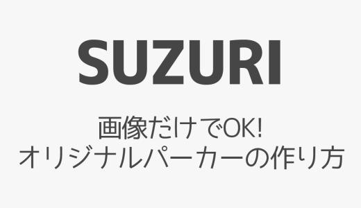 【SUZURI】画像だけでOK!オリジナルのパーカーの作り方