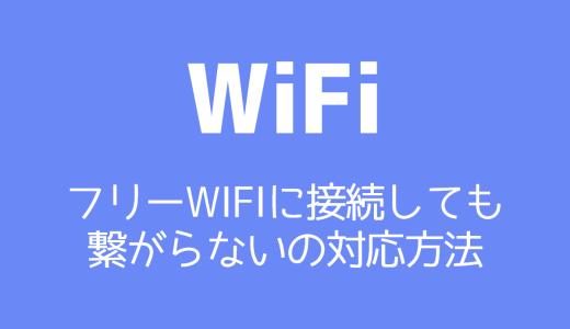 【WIFI】海外でフリーWIFIに接続しても繋がらないの対応方法