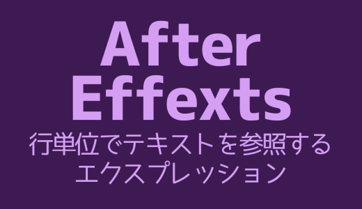 【AfterEffects】行単位でテキストを参照するエクスプレッション