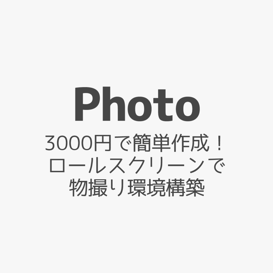 photo-environment