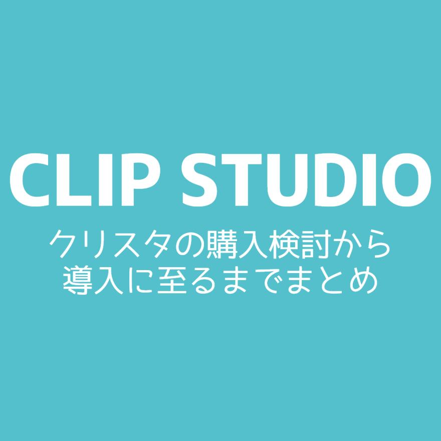 clip-studio-introduction