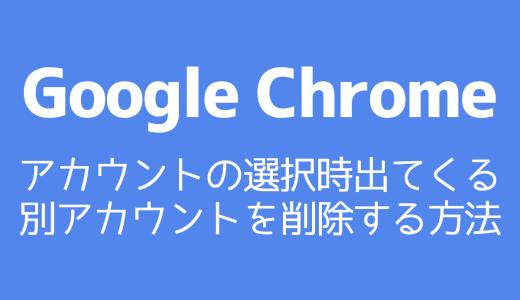【Google Chrome】アカウントの選択時に表示される別アカウントを削除する方法