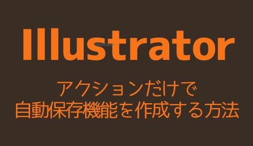 【Illustrator】アクションだけで自動保存機能を作成する方法