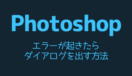 【Photoshop】エラーが起きたらダイアログを出す方法