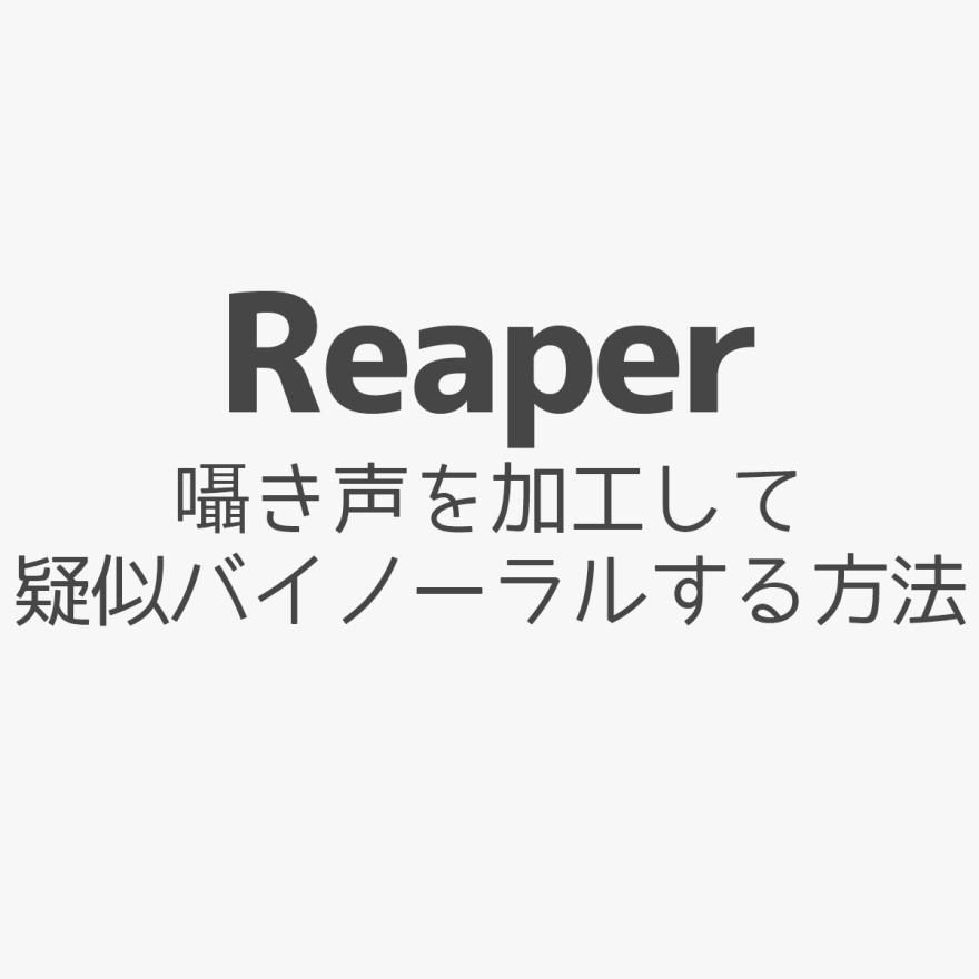 reaper-whisper-voice