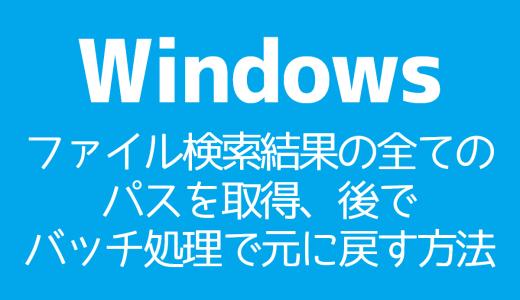【Windows】検索結果のパス取得してコピー、後で元に場所に戻す方法