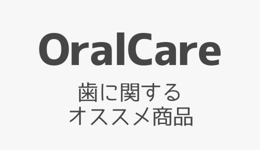 【Oralcare】歯に関するのオススメ商品