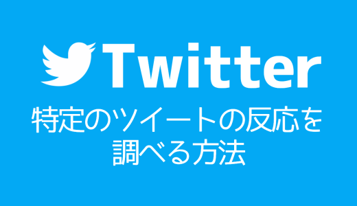 【Twitter】特定のツイートの反応・コメントを調べる方法