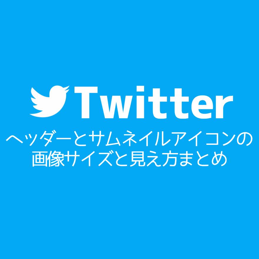 twitter-size-header-thumbnail-icon