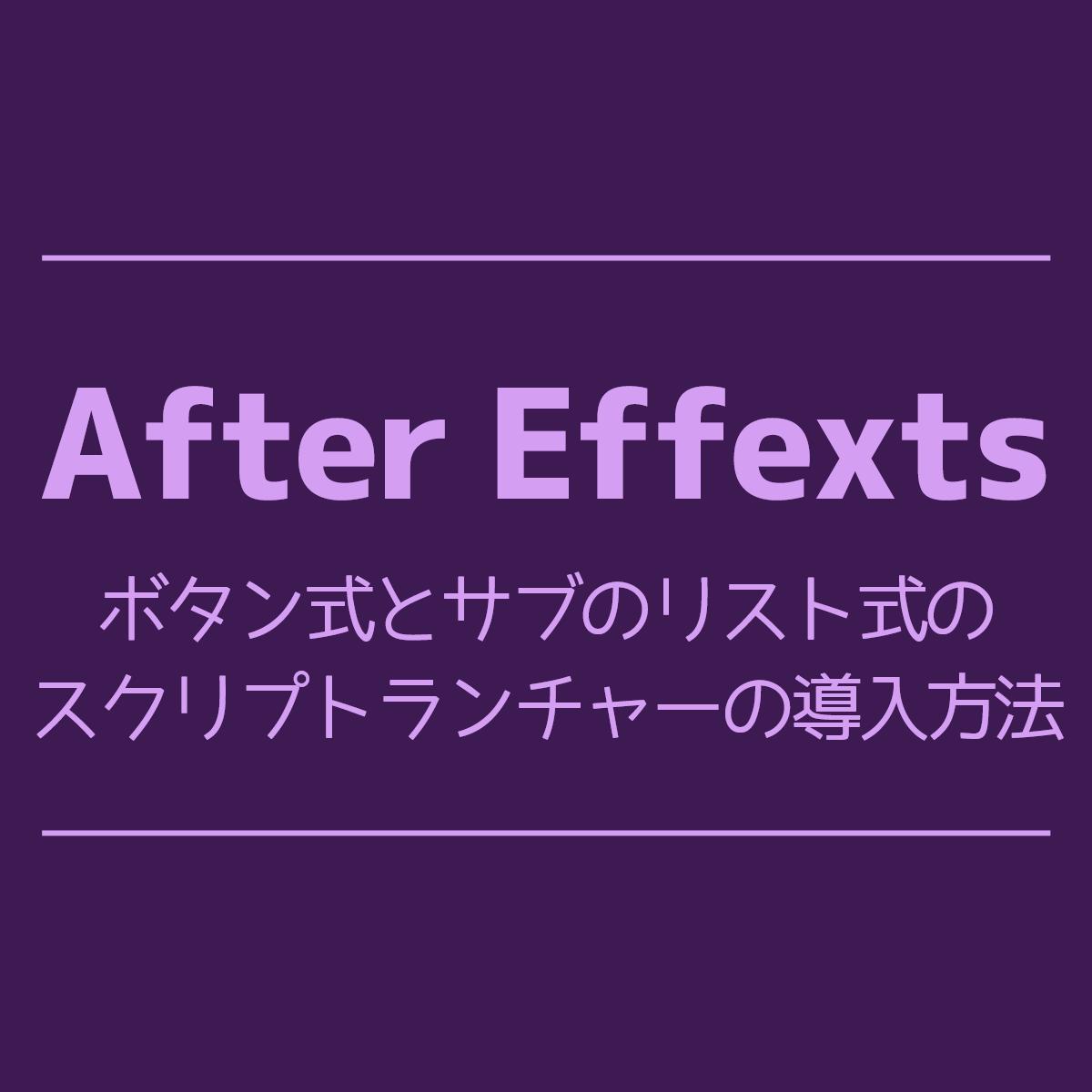 aftereffects-script-launcher