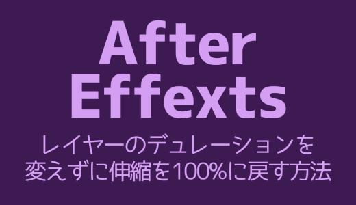 【AfterEffects】レイヤーのデュレーションを変えずに伸縮を100%に戻す方法