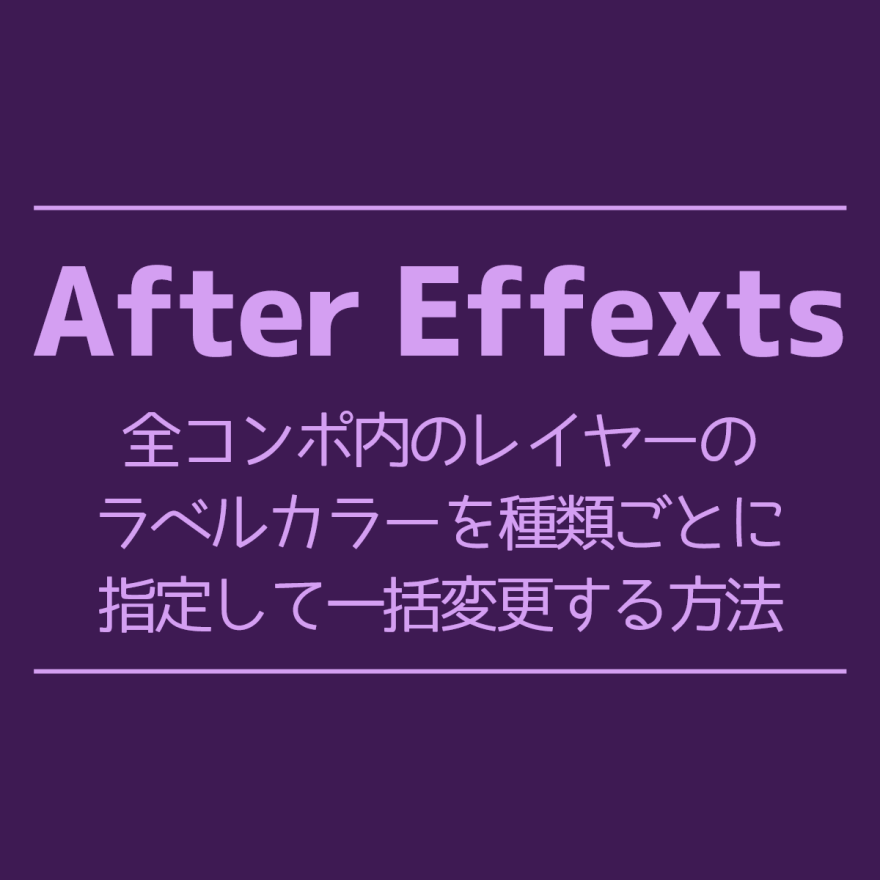 aftereffects-all-comp-layer-change-label-color