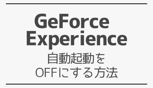 【PC】起動させない!邪魔なGeForce Experienceの自動起動をOFFにする方法