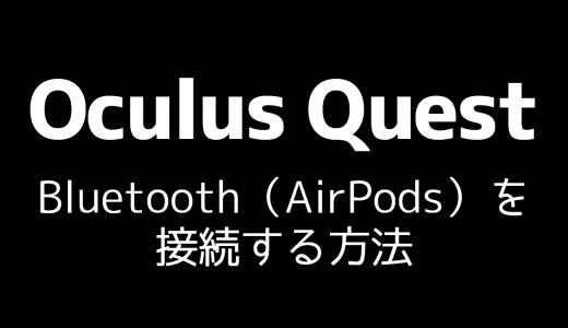 【OculusQuest】Bluetooth(AirPods)を接続する方法