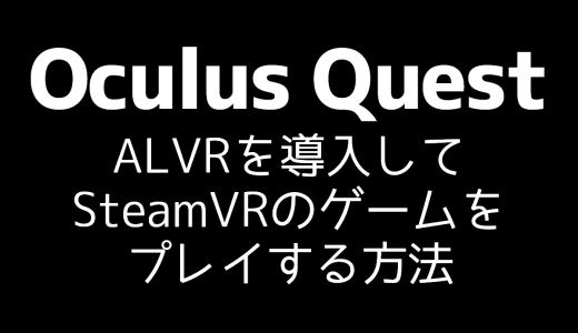 【OculusQuest】ALVRを導入してSteamVRをゲームプレイする方法