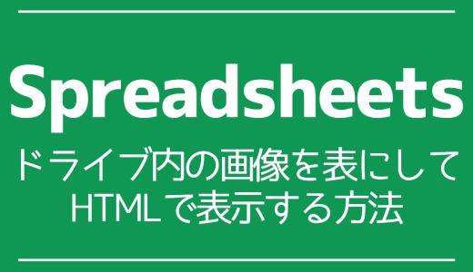 【Spreadsheets】ドライブ内の画像を表にしてHTMLで表示する方法