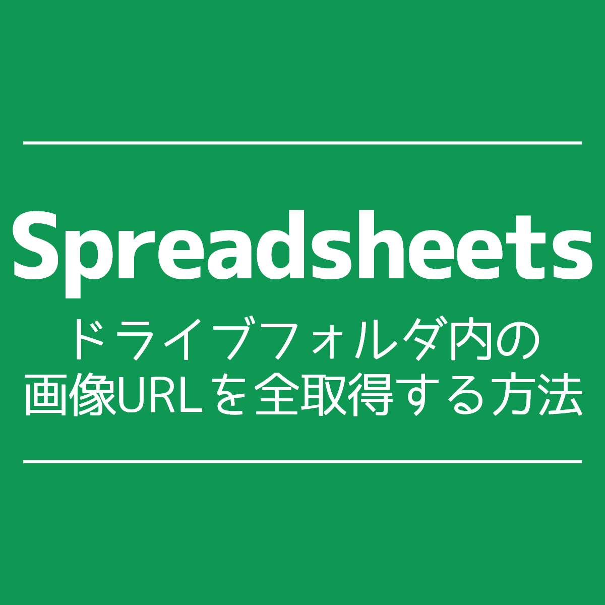 spreadsheets-get-folder-images-url