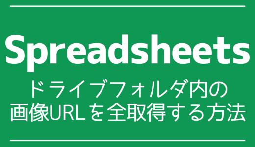 【Spreadsheets】ドライブフォルダ内の画像URLを全取得する方法