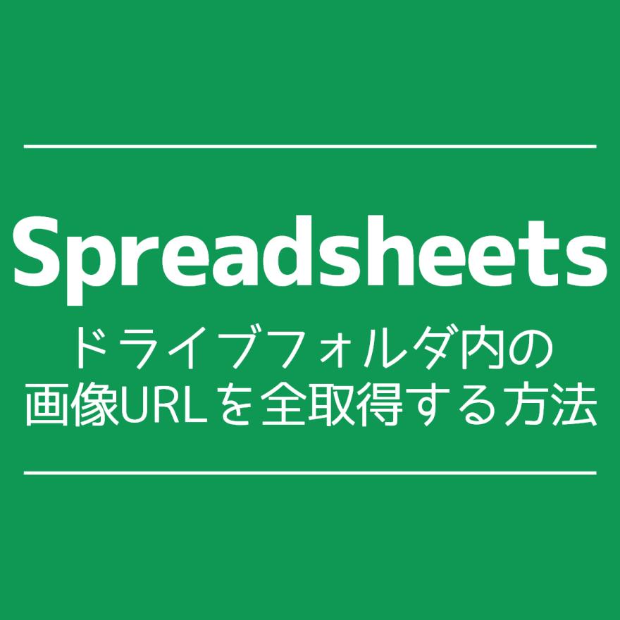 spreadsheets-get-folder-images-url