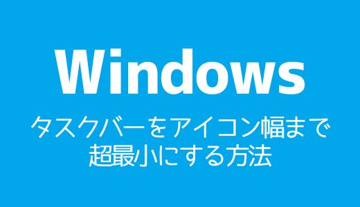 【Windows】タスクバーをアイコン幅まで超最小にするフリーソフト「7+ Taskbar Tweaker」