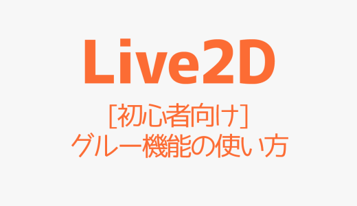 【Live2D】[初心者向け]グルー機能の使い方