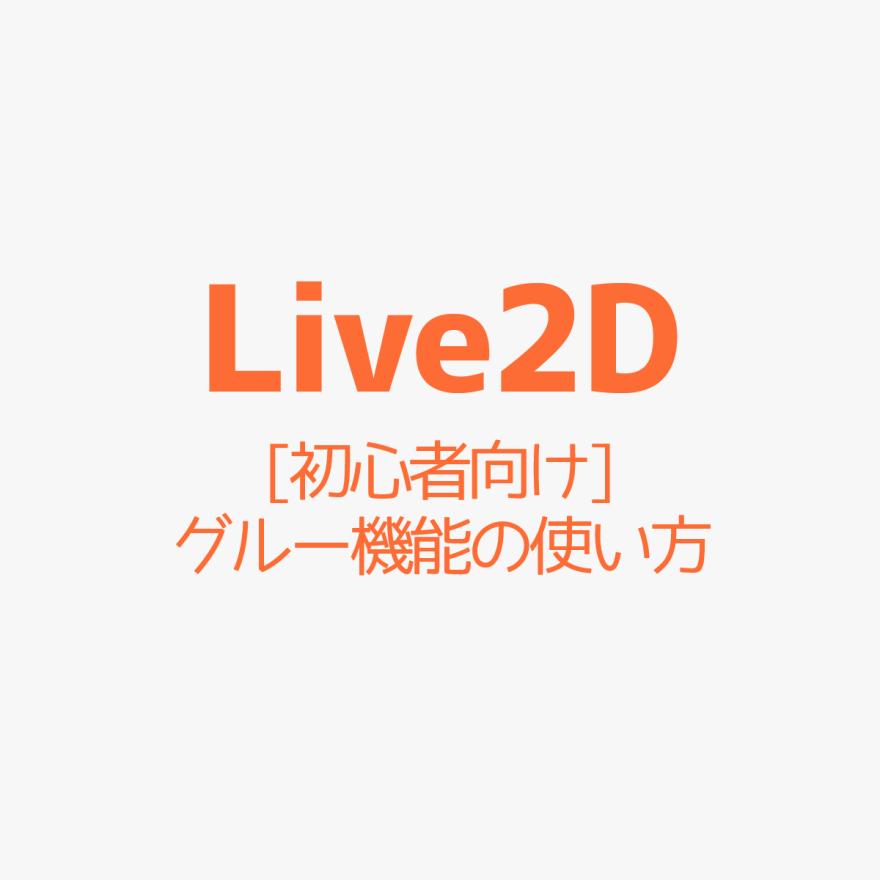 live2d-glue